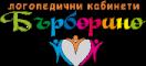 logo Логопедични кабинети Бърборино
