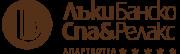 logo Апартхотел Лъки Банско СПА & Релакс