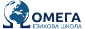 logo Езикова школа Омега